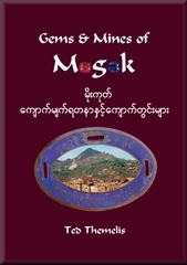 Gems & Mines of Mogok by Ted Themelis